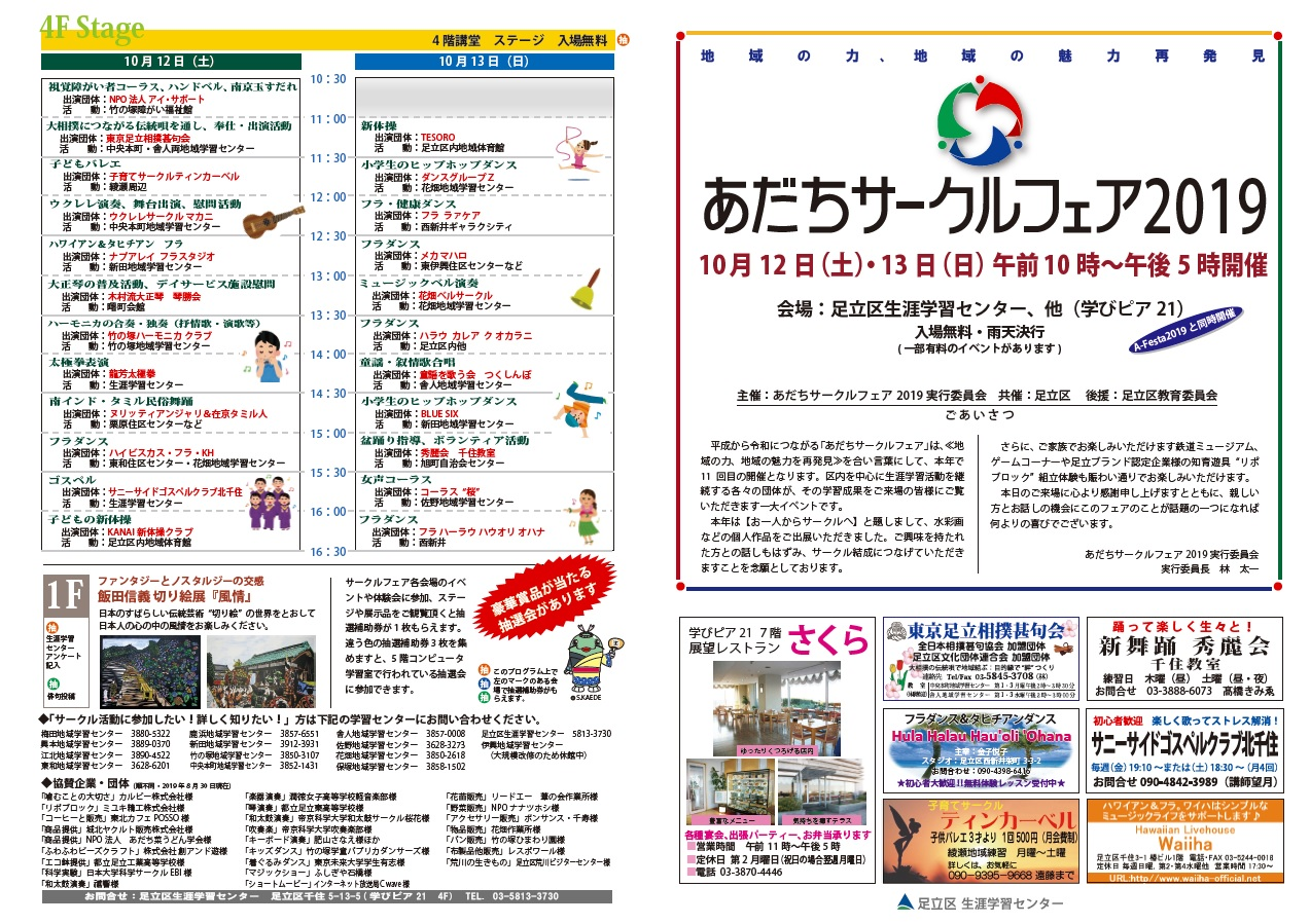 Adachi-CF2019-program(omotemen).jpg