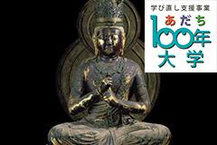 日本の仏像シリーズ 信仰と美の仏像造形 大日