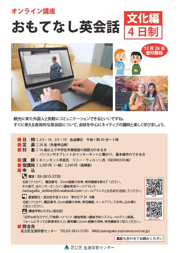 online_omotenasi1.png