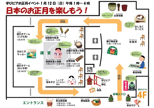 oshougatu-program.jpg